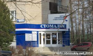 Стомалим, стоматологическая клиника Обнинск