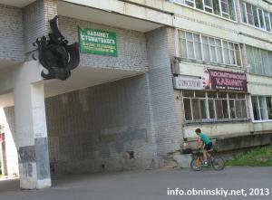 Стоматологический кабинет Обнинск
