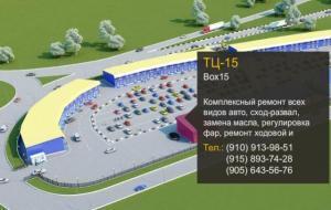 Обнинск Box15, Бокс 15, автомастерская