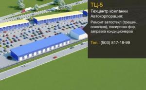 Обнинск Автокорпорация, Техцентр