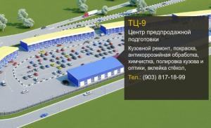 Обнинск Автокорпорация, Центр предпродажной подготовки