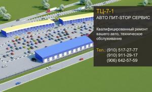 "Обнинск Авто ""ПИТ-STOP"" Сервис"