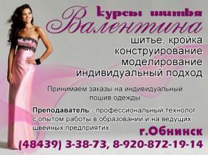 Валентина, курсы шитья