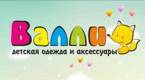 Валли детский магазин Обнинск