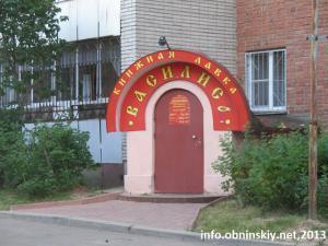 Василиса книжная лавка Обнинск