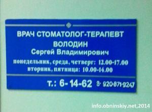 Врач-стоматолог Володин С.В.