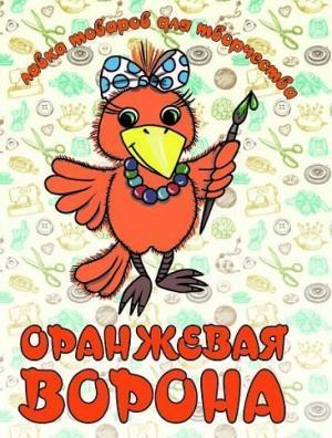 Оранжевая ворона, лавка для творчества