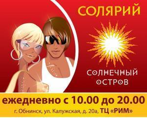 Солнечный остров студия загара Обнинск