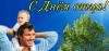 Программа праздничных мероприятий, посвящённых Дню отца