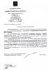ответ от Администрации города Обнинска