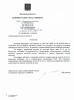 Ответ Администрации города Обнинска